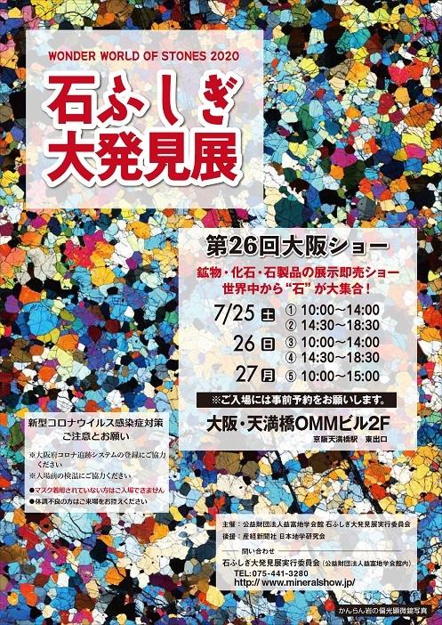 石ふしぎ展第26回大阪ショー