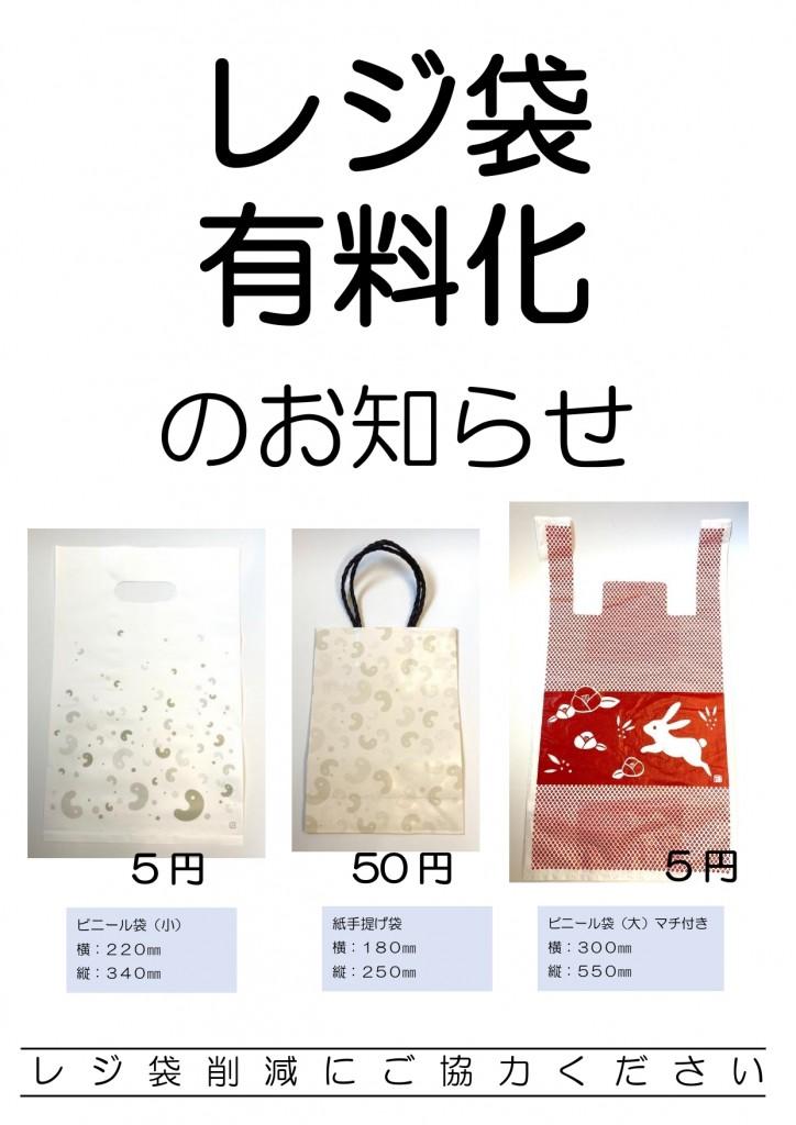 レジ袋POP_page-0001