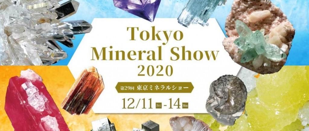 東京ミネラルショー2020